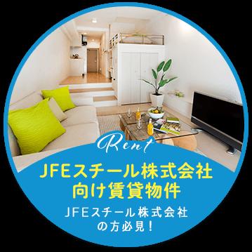 jfeスチール株式会社向け賃貸物件