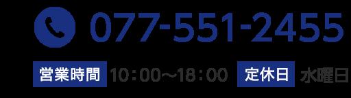 TEL:077-551-2455営業時間10〜18 水曜定休