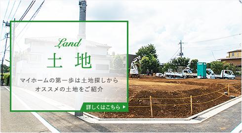 出雲市の不動産コンサルタント【...