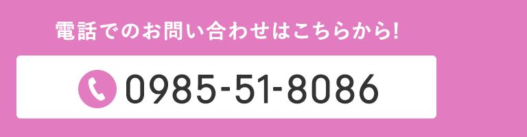 0985-51-8086へ電話をかける