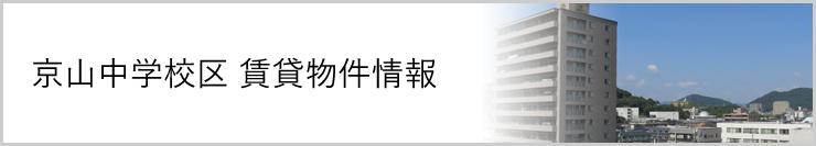 京山中学校区賃貸物件情報
