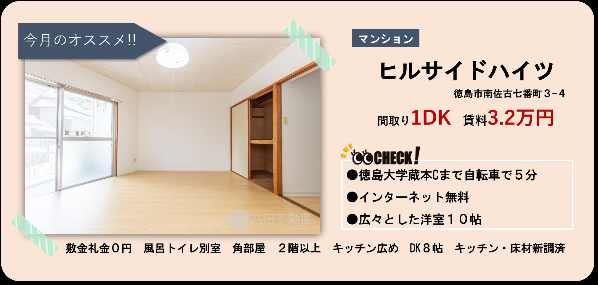 徳島 賃貸 佐古 | 徳島の賃貸マンション・アパート・売買は八田不動産まで