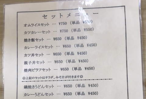 宮崎市田吉つぼや食堂
