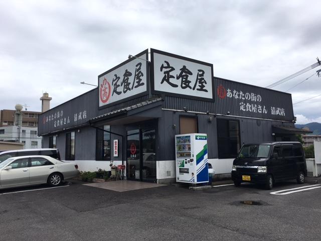 あなたの街の定食屋さん清武店