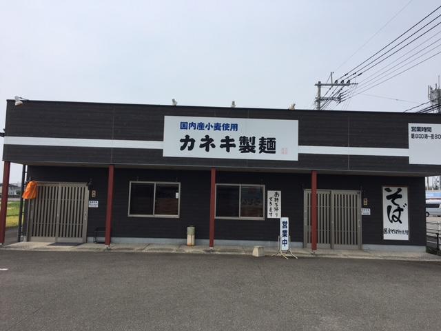 宮崎市カネキ製麺