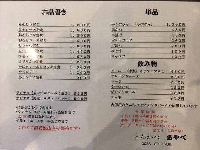 宮崎市とんかつあやべ