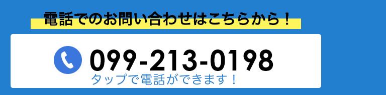 電話番号:099-213-0198