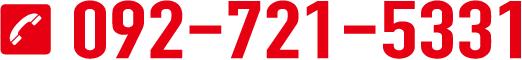 092-721-5331