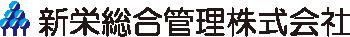 賃貸管理の新栄総合管理株式会社