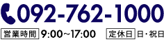 092-762-1000