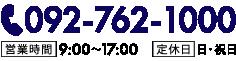 tel.092-762-1000
