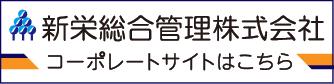 新栄総合管理コーポレートサイトへ