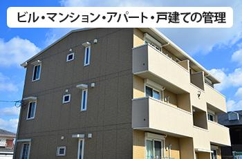 ビル・マンション・アパート・戸建ての管理