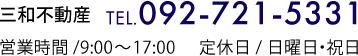 tel.092-721-5331