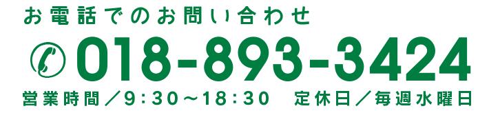 018-893-3424