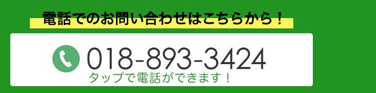 TEL:018-893-3424