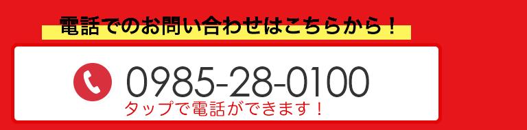 TEL:0985-28-0100