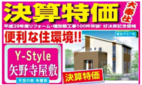 Y-Style 矢野寺屋敷分譲