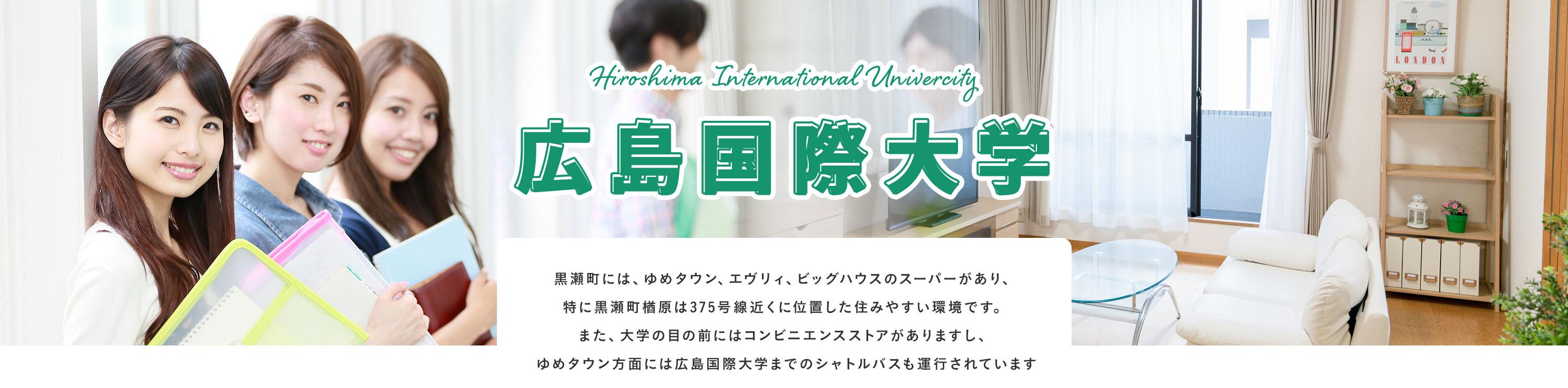 大学 バス 国際 広島 広島国際大学と広島市内を結ぶバスの直通便が新設