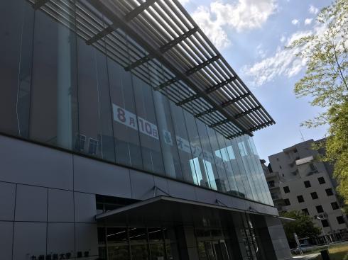 九州歯科大学オープンキャンパス2018