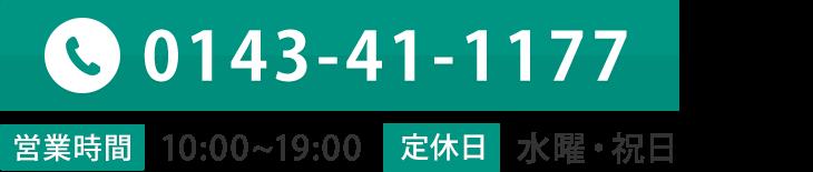 0143-41-1177
