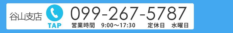 TEL:099-267-5787