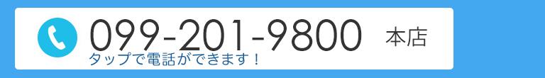 TEL:099-201-9800