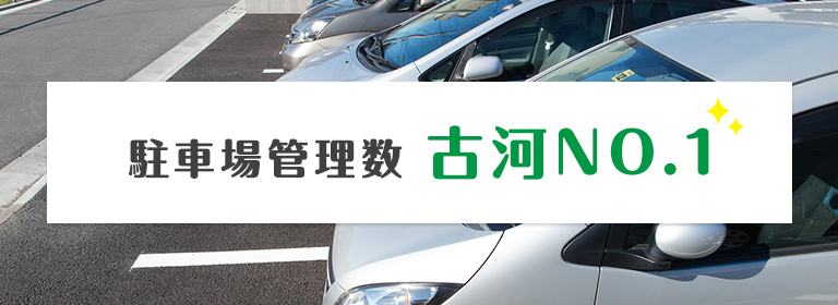 smp_駐車場