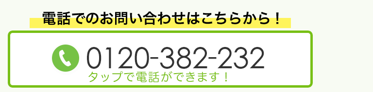 TEL:0120-382-232