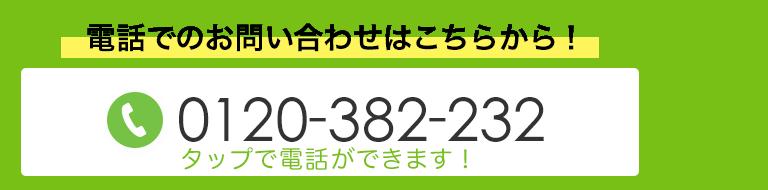 TEL:0120-382-232