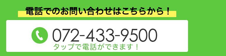 TEL:072-433-9500