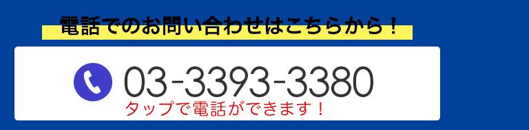 TEL:03-3393-3380