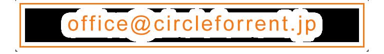 mailto:office@circleforrent.jp
