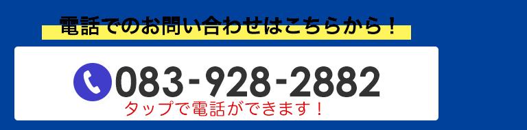 TEL:083-928-2882