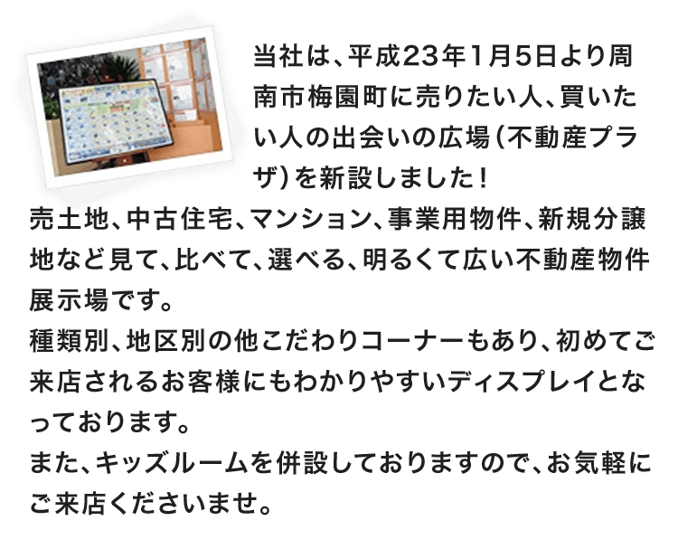 smp_不動産プラザ