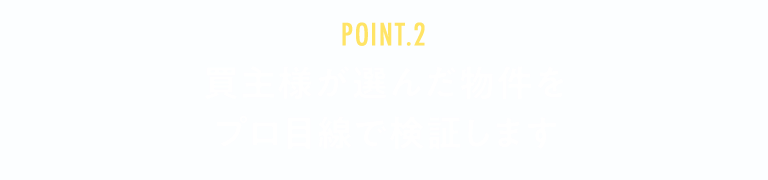 POINT2見出し_smp