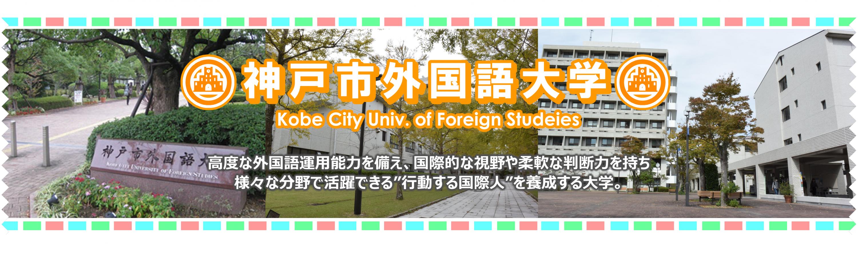 市 外国 大学 神戸 語