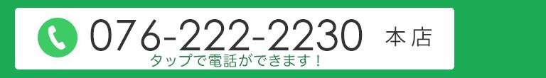 本店TEL:076-222-2230