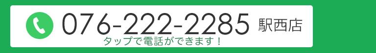 駅西店TEL:076-222-2285