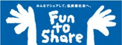 Fun to Share賛同企業