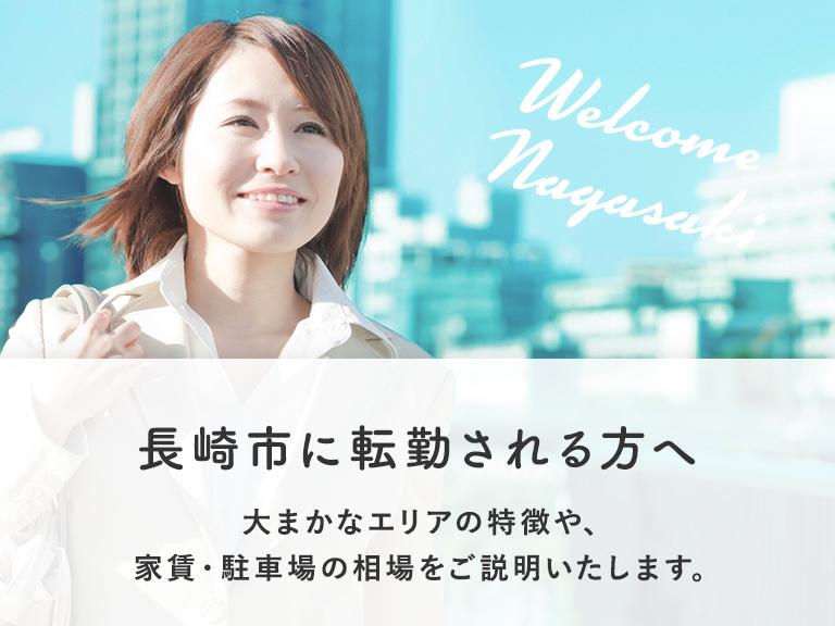 長崎市に転勤される方へ