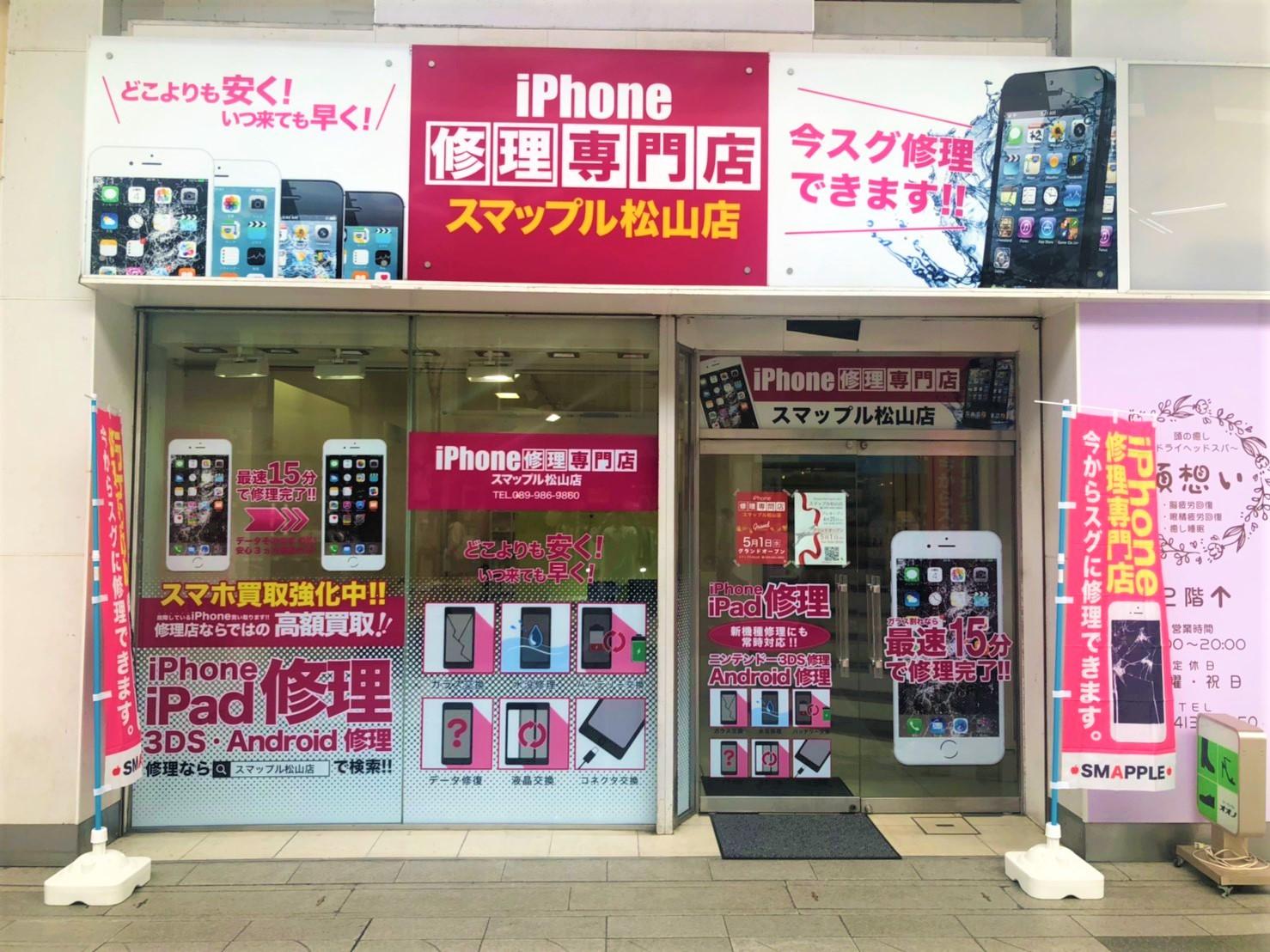 iPhone修理 スマップル松山店