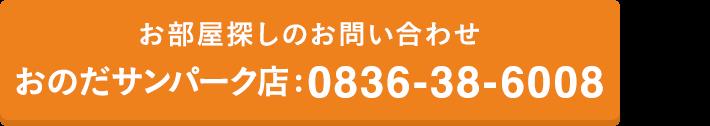 0836-38-6008