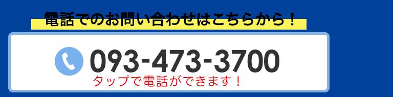 TEL:093-473-3700