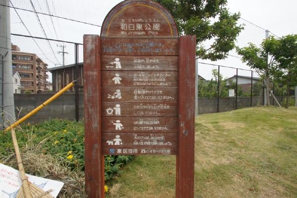 和白東公園