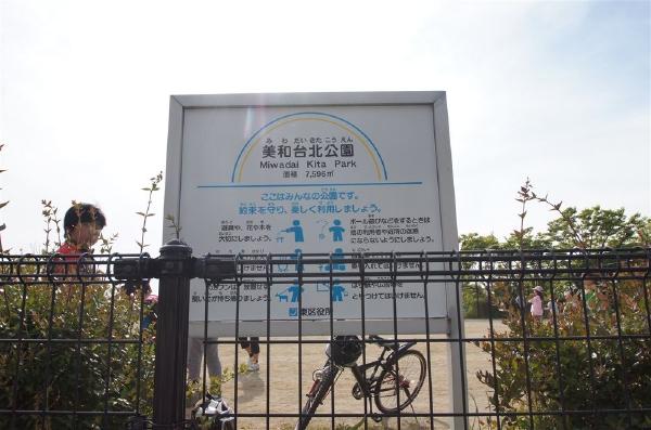 美和台北公園