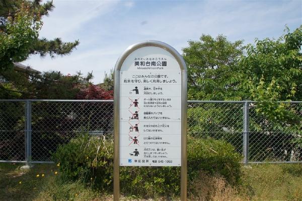 美和台南公園