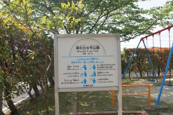 美和台8号公園