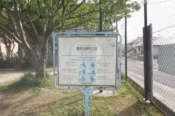 美和台新町公園