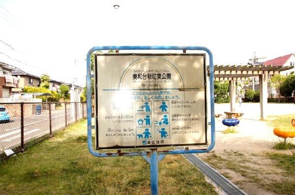 美和台新町東公園